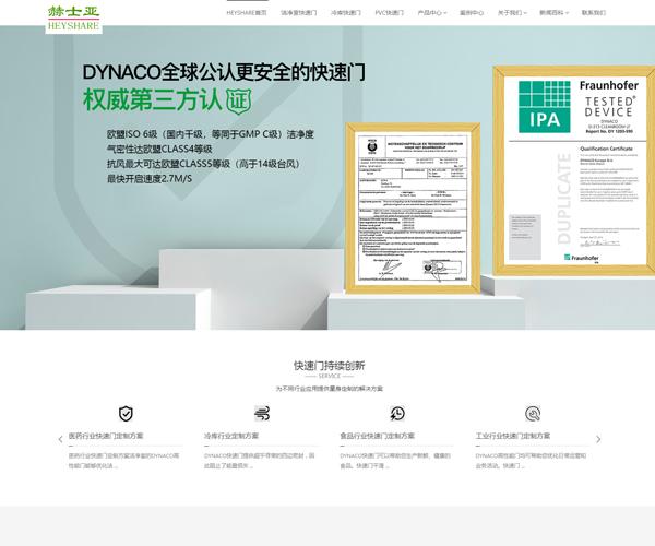 【苏州赫士亚门业科技】-网站建设案例