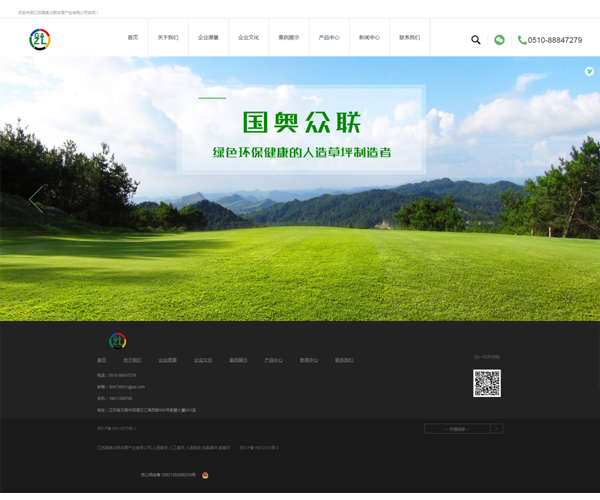 江苏国奥众联体育产业有限公司-官方网站制作